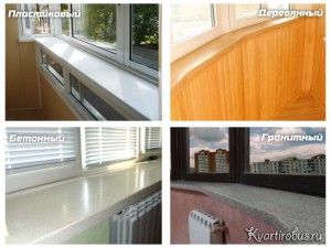 Виды подоконников для балкона