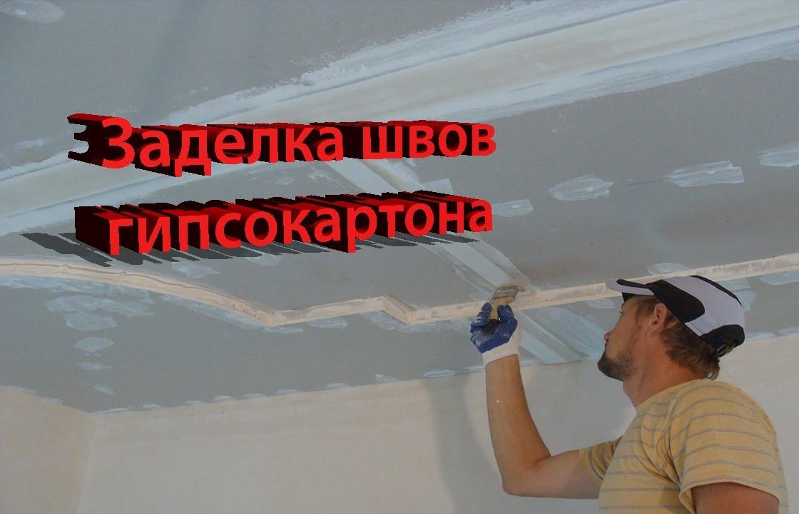Заделка швов панелей стеновых