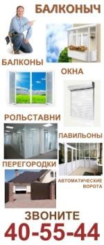 Балконыч