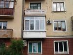 Балконная компания